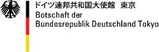 ドイツ連邦共和国大使館 東京