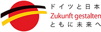 ドイツと日本 Zukunft gestalten ともに未来へ