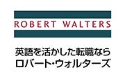 ロバート・ウォルターズ・ジャパン株式会社